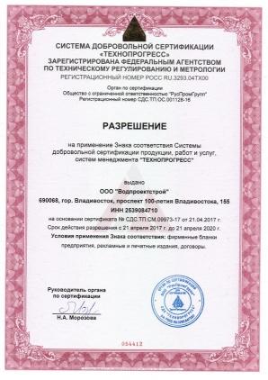 Разрешение на применение знака ISO 14001