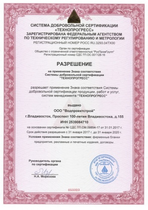 Разрешение на применение знака ISO 9001