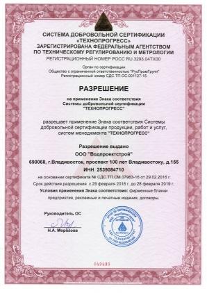 Разрешение на применение знака OHSAS 18001:2007