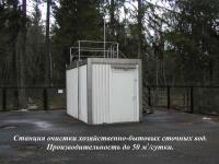 Станция очистки хозяйственно-бытовых сточных вод, производительностью 50м.куб./сут.