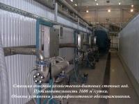 Станция очистки хозяйственно-бытовых сточных вод, производительностью 1600м.куб./сут.