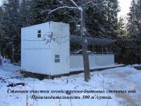 Станция очистки хозяйственно-бытовых сточных вод, производительностью 300м.куб./сут.